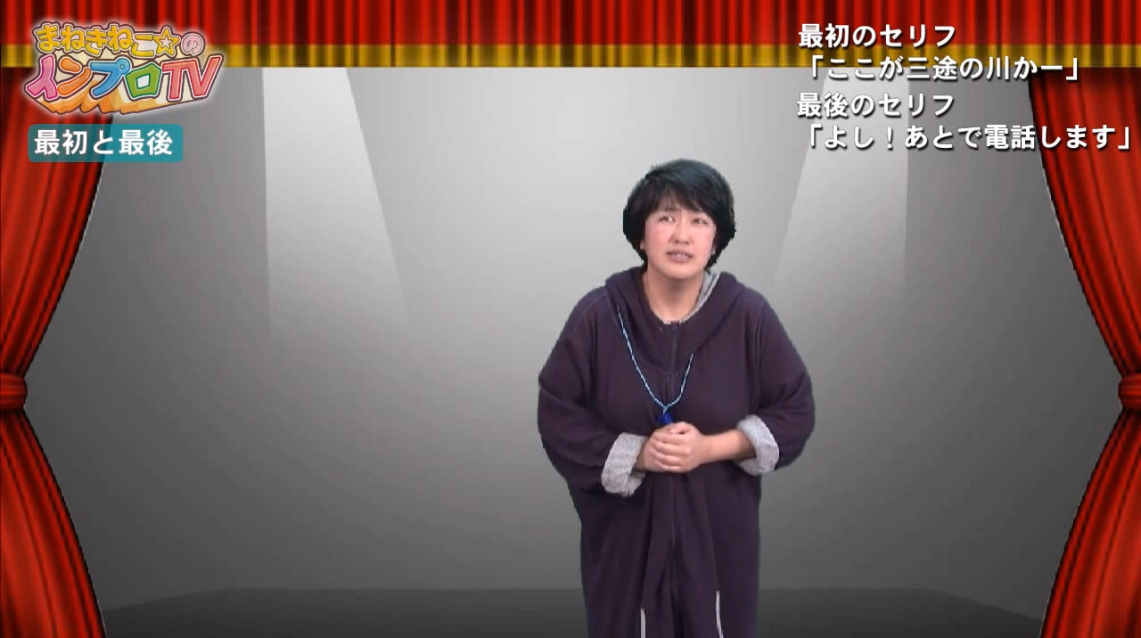 まねきねこ☆のインプロTV