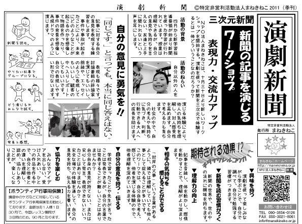 新聞を使った演劇教育